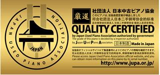 Certificación de la JUPA